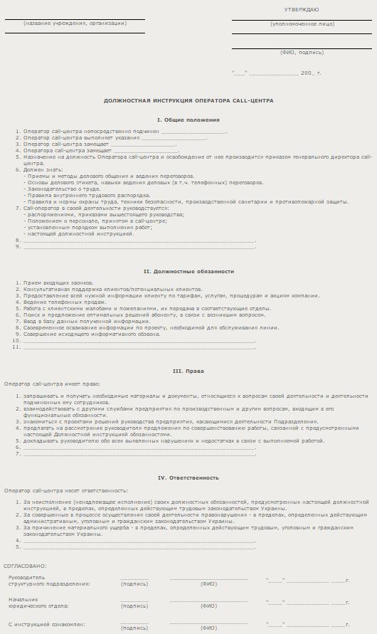 Должностная инструкция оператора интернет магазина